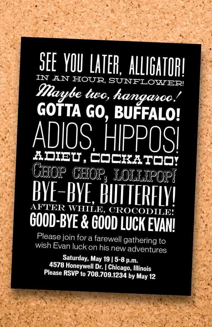 Funny Farewell Party Invitation Party Invitation Farewell